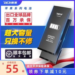 【出口全球品牌】德基正品适用于苹果6电池iphone6苹果x77p6s86splus6p6sp55sse2六七八手机大容量