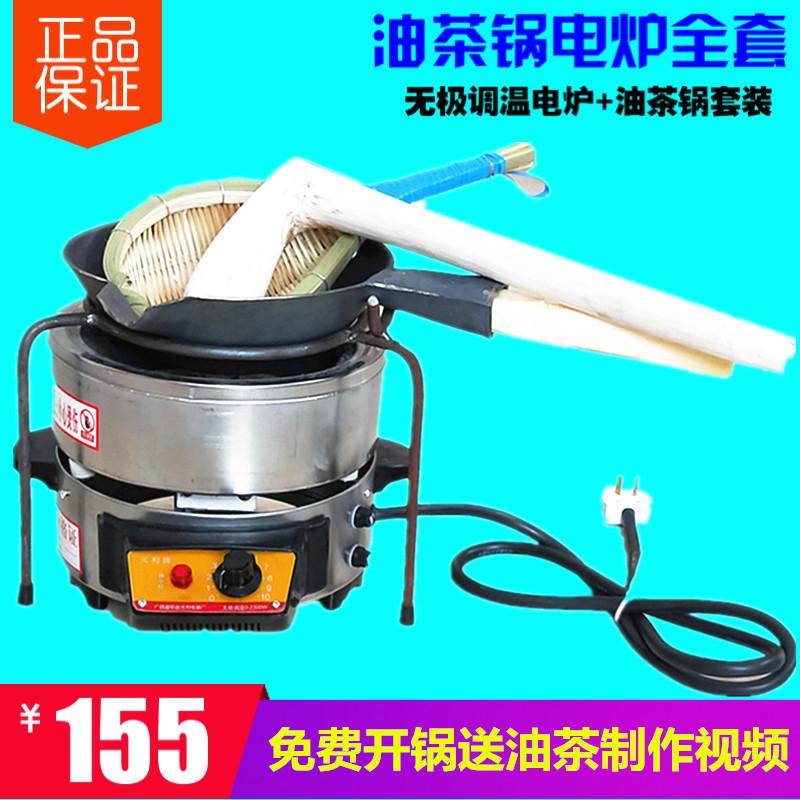 新款桂林恭城油茶锅无极调温电炉打油茶工具全套送铁架子胶套包邮