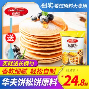 百钻松饼粉1kg华夫饼粉家用diy做煎饼鸡蛋仔铜锣烧预拌粉烘焙原料