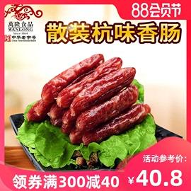 万隆杭味香肠500g杭州特产广式猪肉腊肠生鲜肉类小吃下饭菜半成品图片