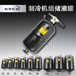 冷库中央空调制冷机组立式焊接口储液罐瓶器桶空调制冷配件
