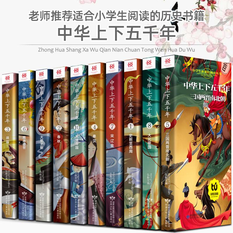 中华上下五千年正版彩绘本小学版全套注音版写给儿童的中国青少年历史故事书5000年一二三年级小学生必读课外书籍阅读6-7-8-10周岁
