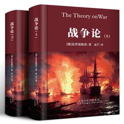 战争论全集 克劳塞维茨(上下册)世界军事战争书籍战略系列最终战术图书朝鲜太平洋第二次世界大战战史一战二战全史军事科学院