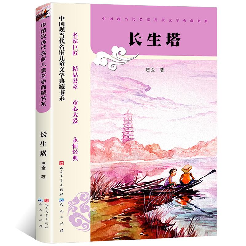 热销103件不包邮长生塔 正版巴金著 中国现当代名家儿童文学典藏书系 小学生课外阅读书籍三四五六年
