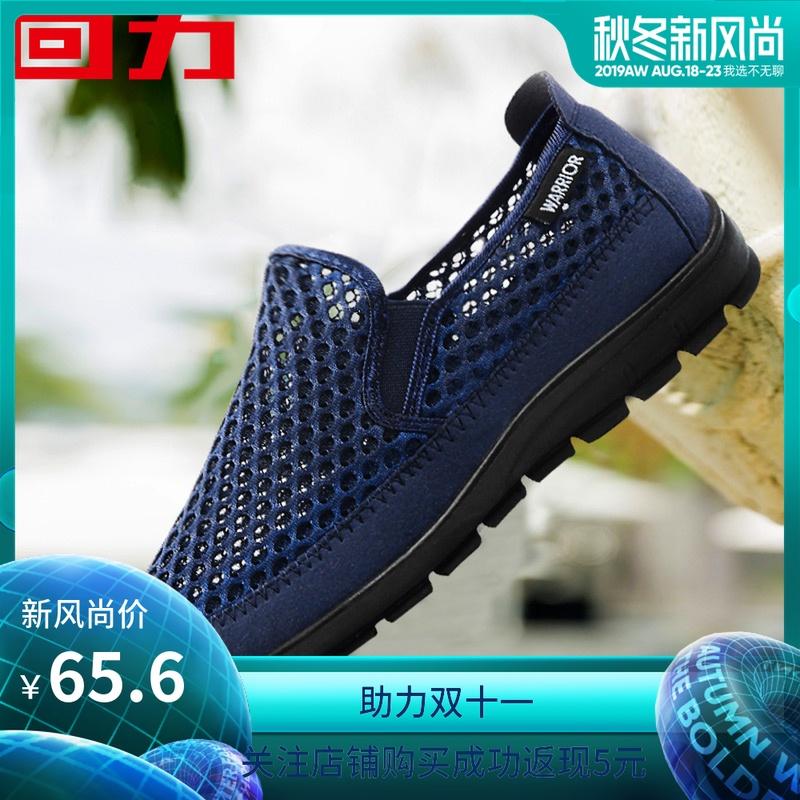 回力男鞋夏季网鞋男士网面鞋软底透气休闲鞋老北京布鞋子运动鞋男