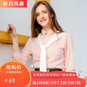 简朵女装春季新款单排扣长袖条纹女士衬衫百搭显瘦打底衫A61109