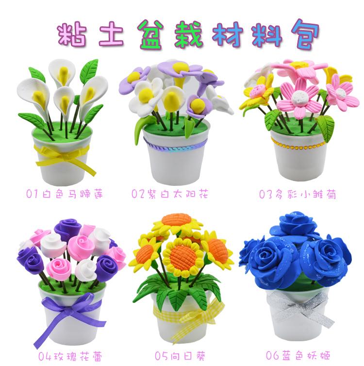 三八教师节礼物益智玩具 超轻粘土彩泥花朵盆栽橡皮泥DIY材料包