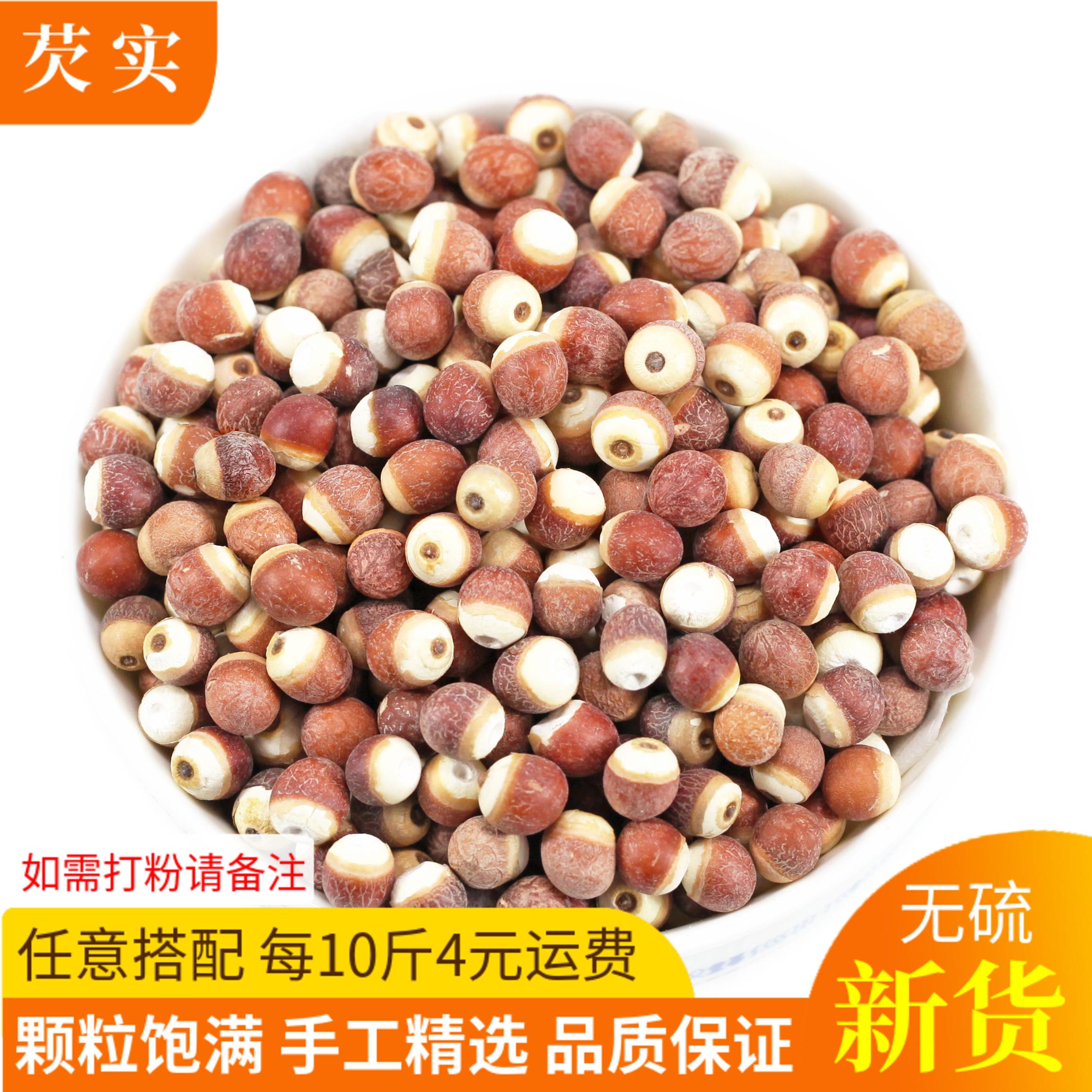 红皮芡实干货500g精选新鲜鸡头米肇庆农家自产非野生欠实粉仁