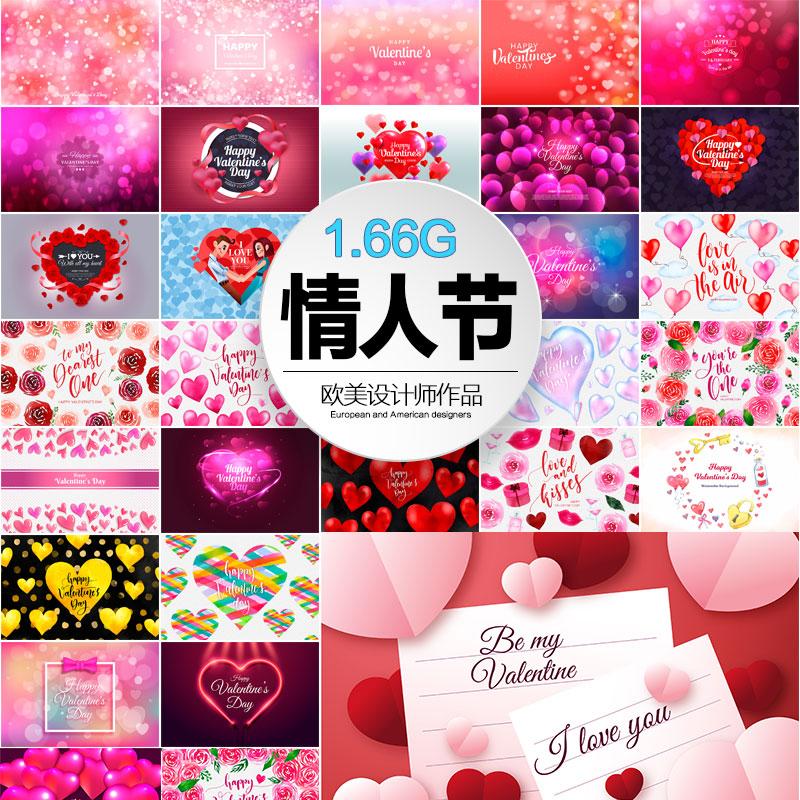 高清情人节插图插画banner横幅商场促销海报活动模板矢量设计素材