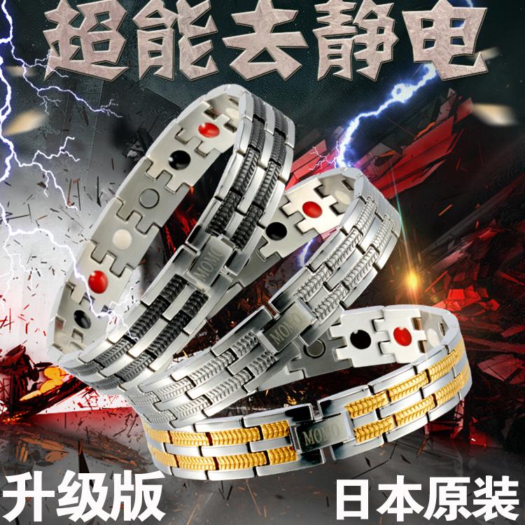 日本防静电手环清除静电男女款人体去静电手链防辐射腕带有线无线