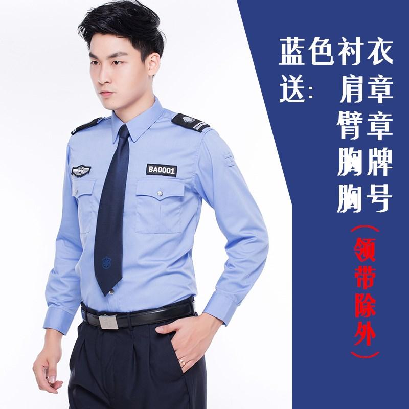 新款特价2011新式保安服长袖衬衣小区物业门卫工作服衬衫春秋套装
