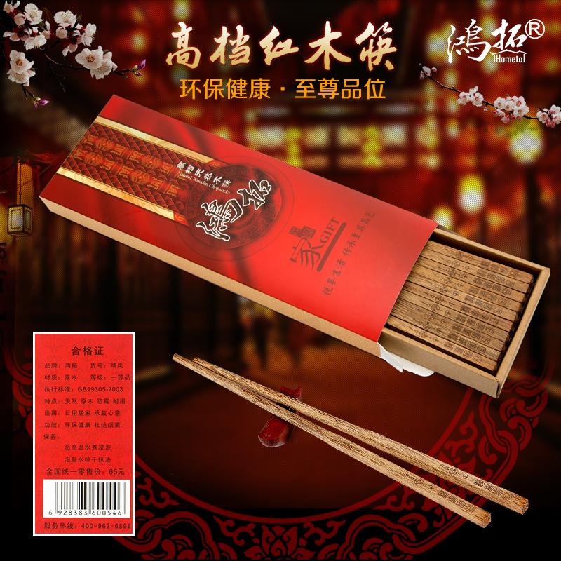 鴻拓天然紅木雞翅木筷子原木筷10雙刻字家用日式酒店無漆無蠟套裝