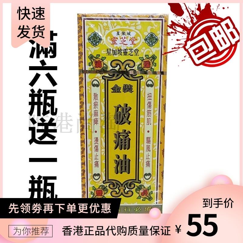 香港代购星加坡灵芝堂金装破痛油 千里追风油50ml散於肿 抽筋麻痹