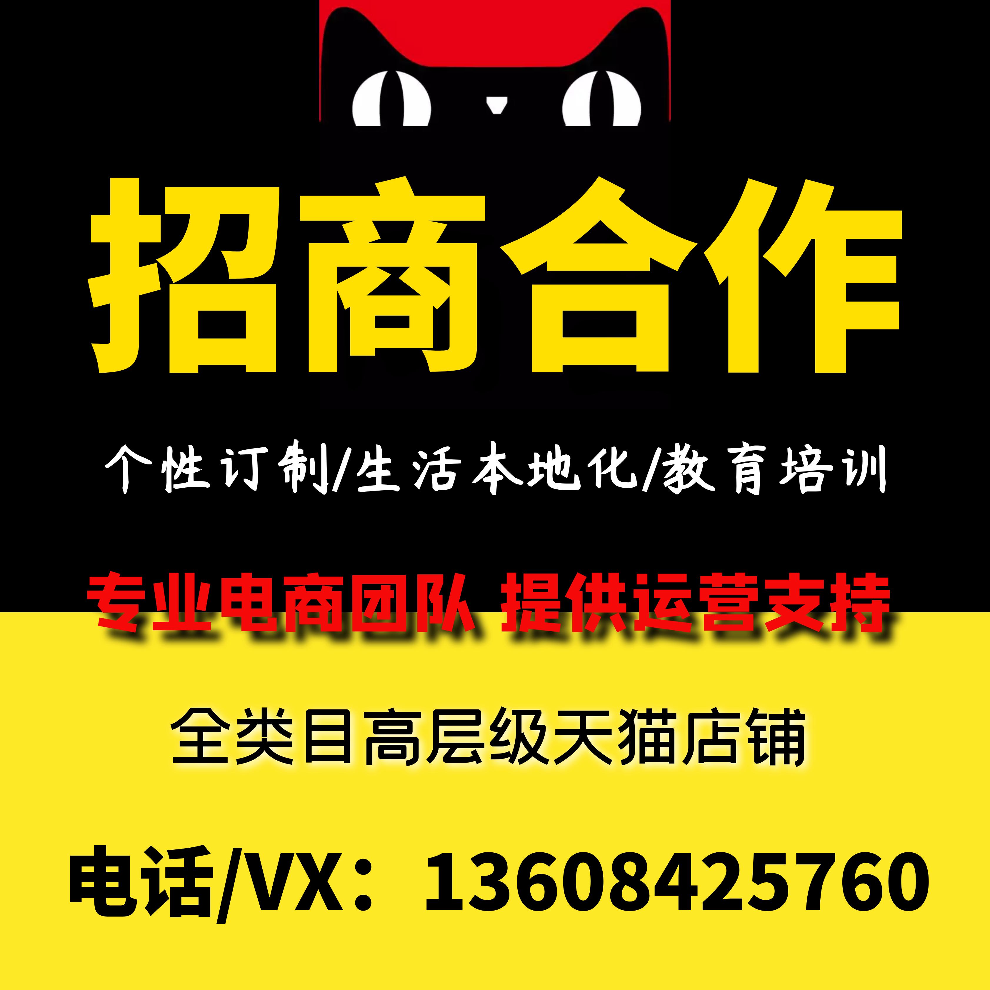 天猫链接本地化生活服务出租招商合作广告配音视频图片ps工商注册