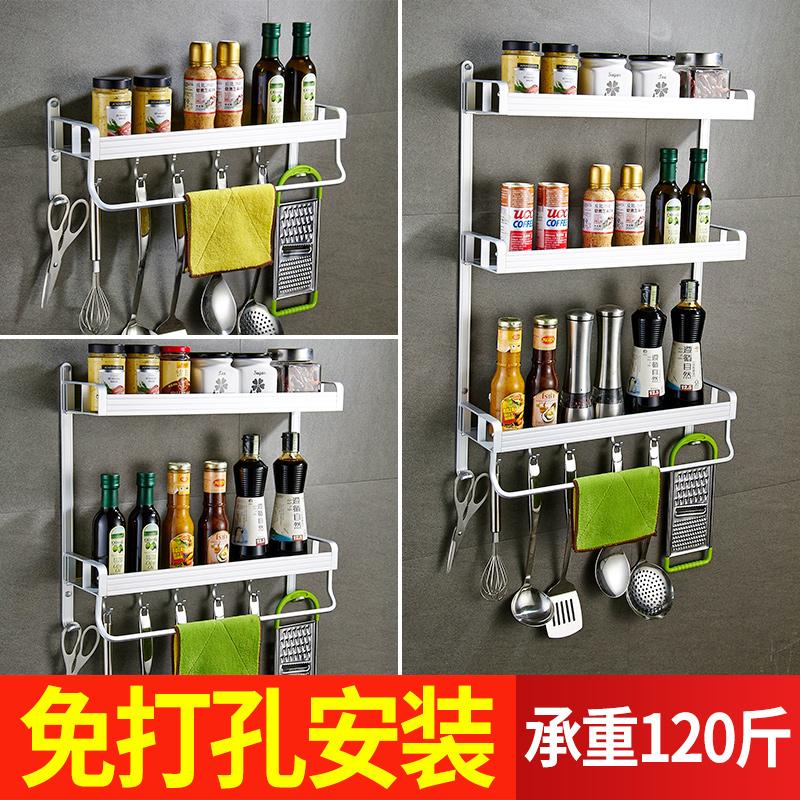 免打孔厨房置物架壁挂式调味料调料品用品省空间挂架刀架收纳架子