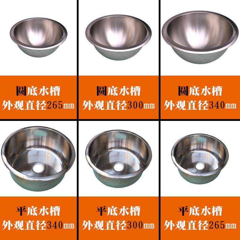 高档304不锈钢加厚小圆槽小单槽套餐吧台房车阳台厨房迷你洗手盆