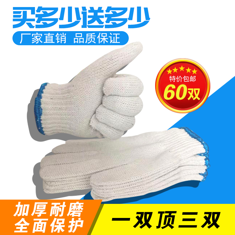 Gloves labor protection wear-resistant work thickened pure cotton white cotton thread cotton yarn nylon laborer car repair site worker