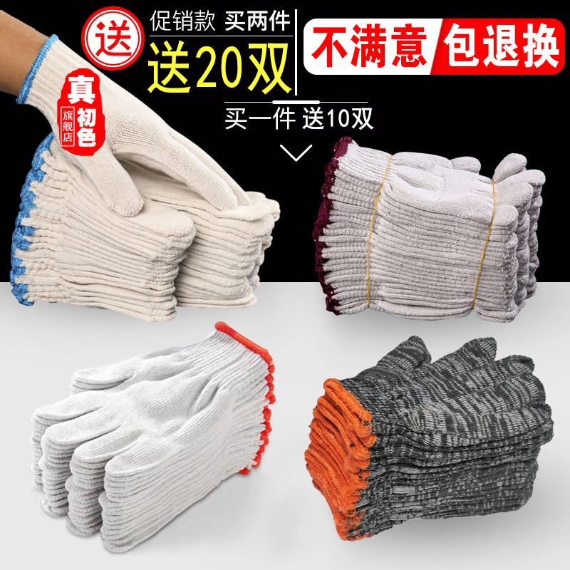 Gloves labor protection line gloves gauze gloves cotton yarn gloves automobile repair work wear resistant thickening nylon labor for men and women