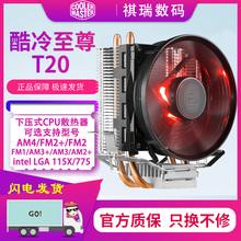 酷冷至尊暴雪T20 cpu散热器 电脑台式机t400i 1155针/AM4/amd主板