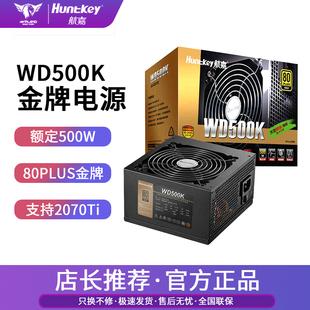 航嘉电源WD500/600K电脑静音节能额定600w台式主机箱游戏金牌电源