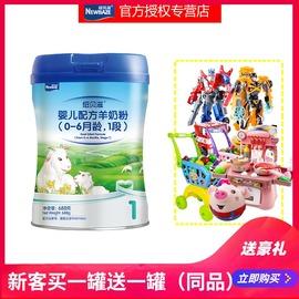 纽贝滋新款中国大陆newbze旗舰店婴幼儿羊奶粉1段688g听装图片