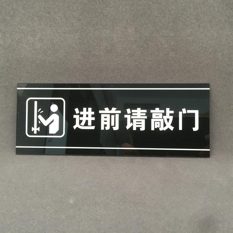 亚克力办公室进前请敲门提示牌门贴贴牌敲门请进标志牌标牌警示牌