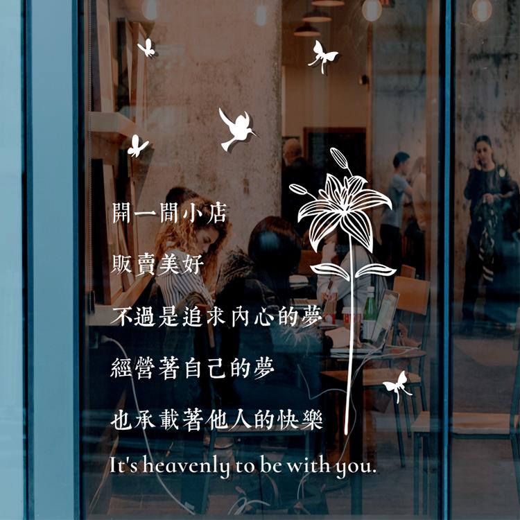 温暖的小店文艺墙贴纸茶吧咖啡厅奶茶店服装店橱窗玻璃门装饰贴纸