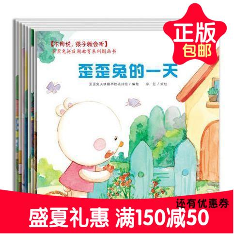 正版  [不用说,孩子就会听]歪歪兔逆反期教育系列图画书 全8册 如何克服任性执拗 系统的幼儿逆反期教育主题绘本 儿童早教书