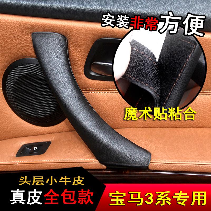 门把套 宝马 e90把手套 宝马3系门把手套 汽车内拉手 套 内饰改装
