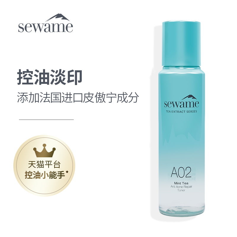 Snow perfect Mint enzyme acne repair toner to clean pores, remove acne and oil control skin care products