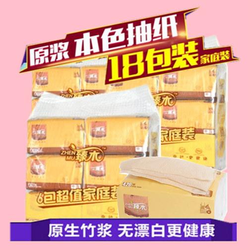 臻木抽纸食品级本色纸巾母婴家用用纸18包装抽纸卫生纸420张3层