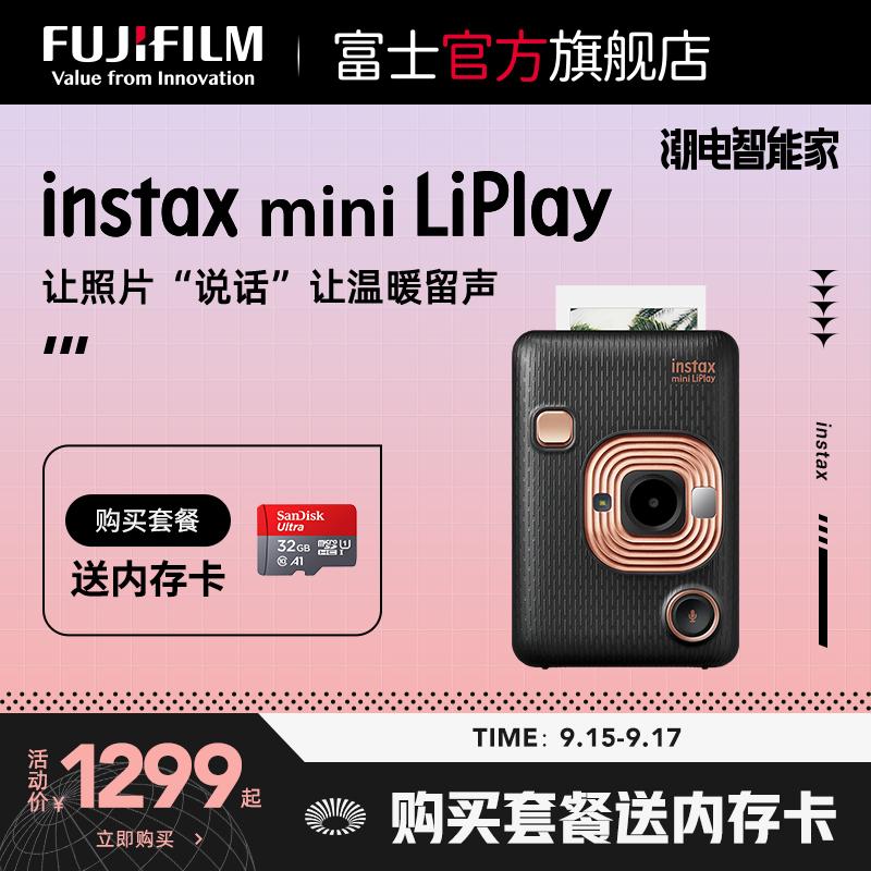 富士instax mini LiPlay数模一次成像相机立拍立得迷你相机礼盒
