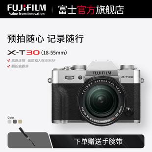 【旗舰店】富士 X-T30套机(18-55mm)微单相机xt30 vlog无反相机
