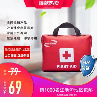 出口歐美210件套車載應急包/户外急救包/家庭醫用包first aid kit