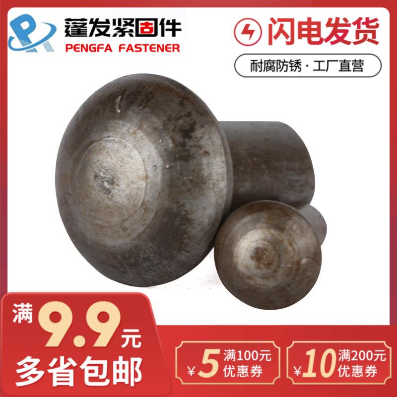 铁本色GB867圆头铁铆钉半圆头实心铆钉¢10¢12¢14系列1公斤
