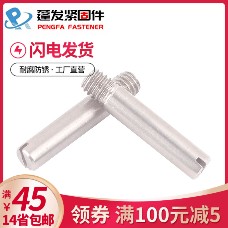 上海蓬发304不锈钢GB878螺尾柱销外螺纹圆柱销-螺纹钢(蓬发旗舰店仅售14元)