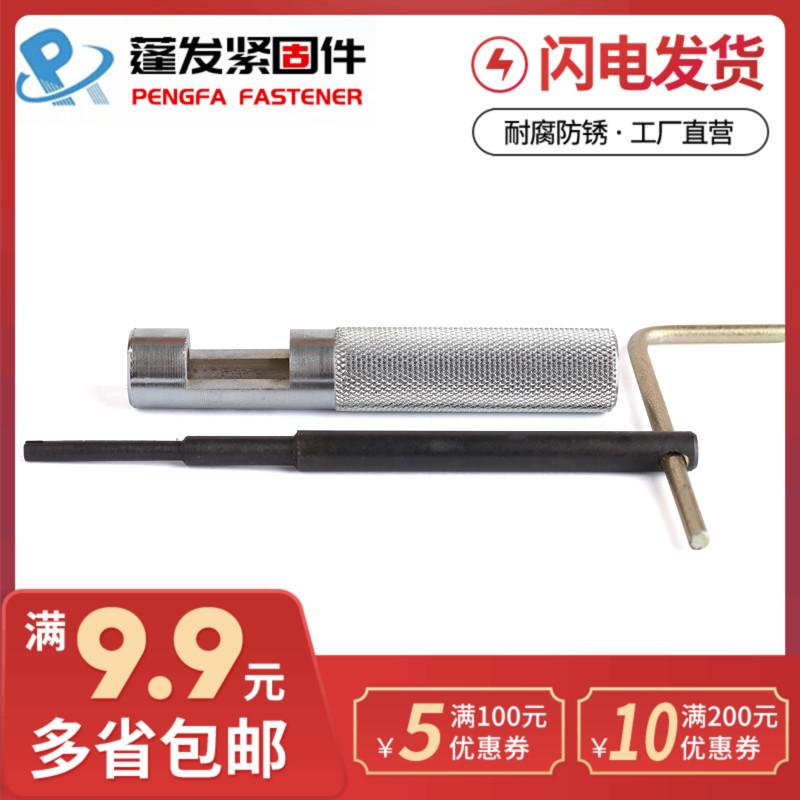 蓬发螺纹护套按装工具钢丝螺套工具螺纹配套安装工具M-螺纹钢(蓬发旗舰店仅售22元)