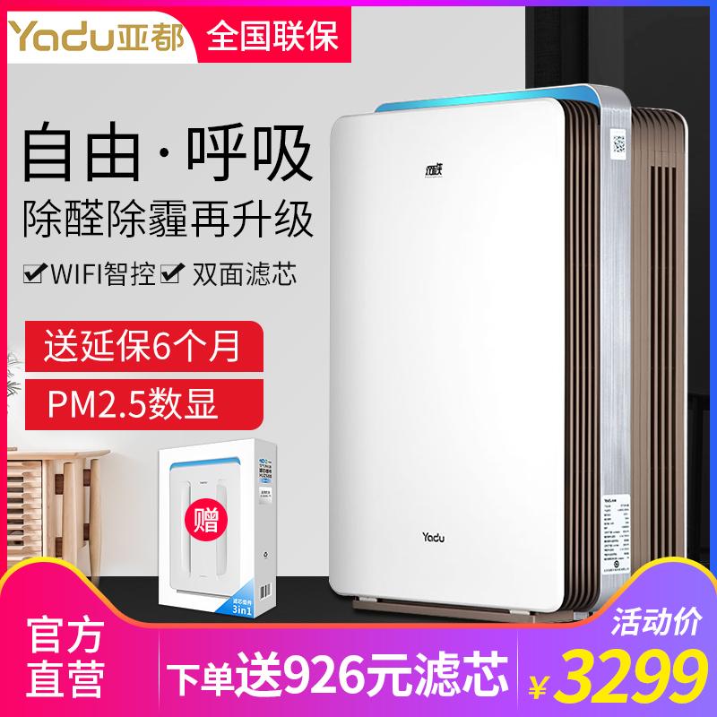 [亚都东方卫士专卖店空气净化,氧吧]亚都空气净化器家用智能除雾霾PM2.月销量2件仅售2799元