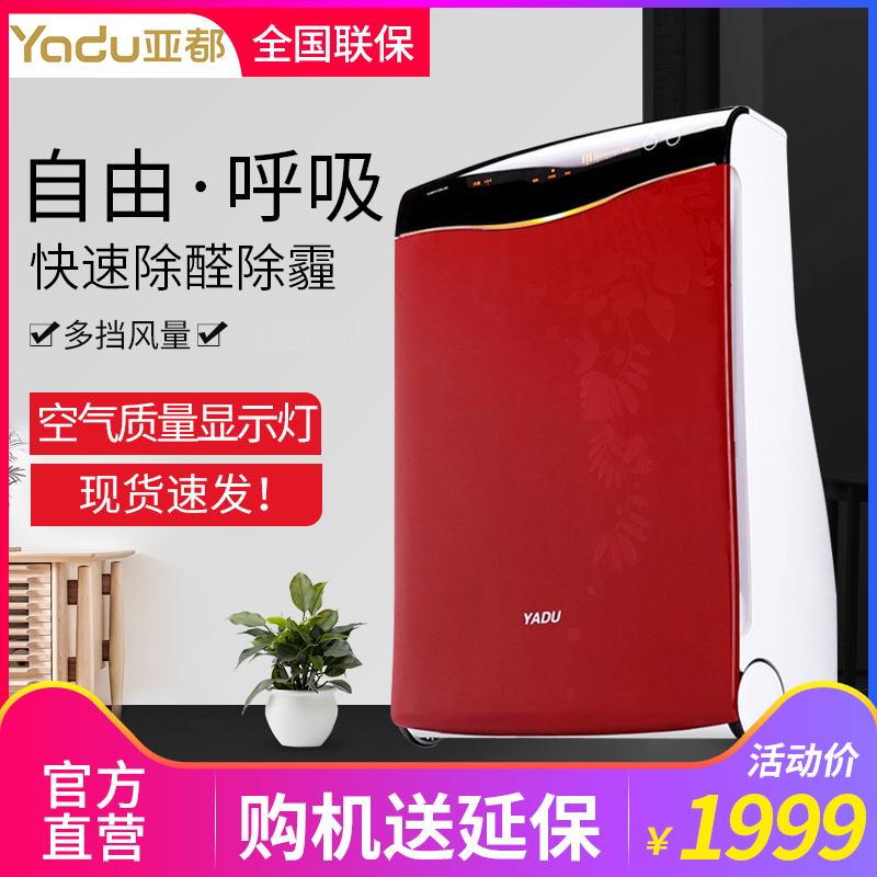[亚都东方卫士专卖店空气净化,氧吧]亚都空气净化器KJG3066DR除雾月销量0件仅售1999元