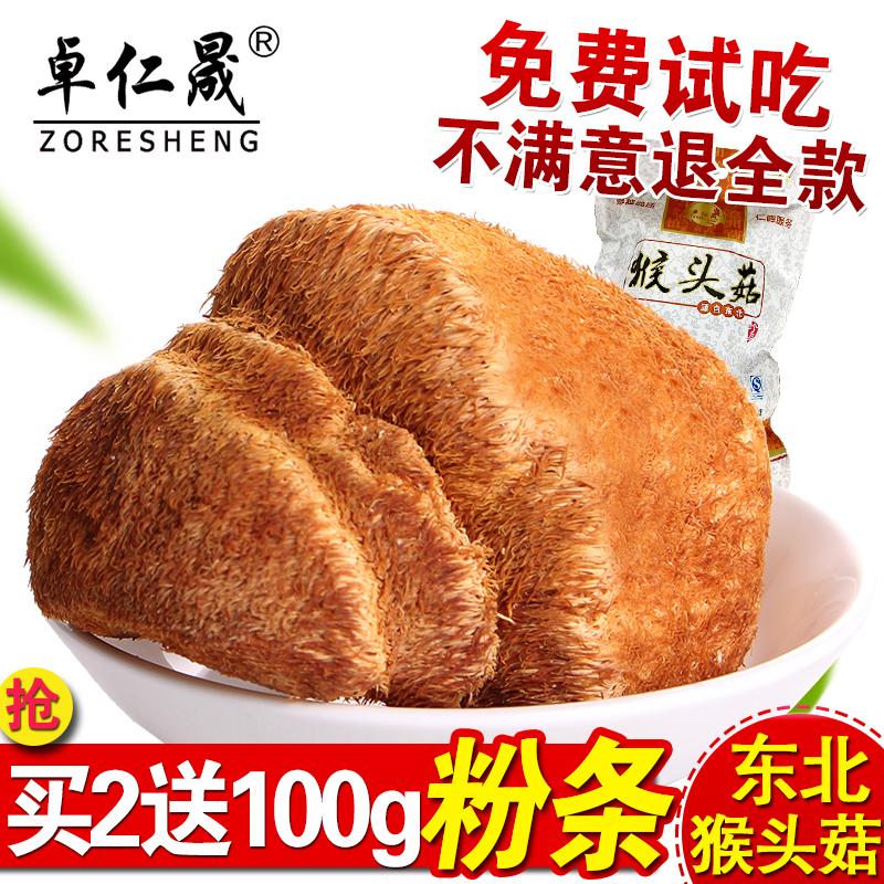[ выдающийся благожелательность Sheng] еж гриб к северо-востоку дикий 250g большой размер еж гриб бактерии специальный свойство сухой товары почтой бесплатно борьба порошок