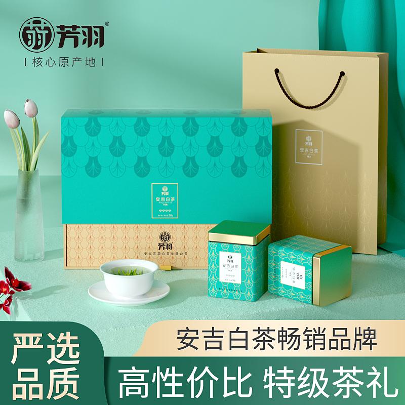 2021年新茶 芳羽安吉白茶茶叶礼盒装250g特级正宗绿茶送礼长辈
