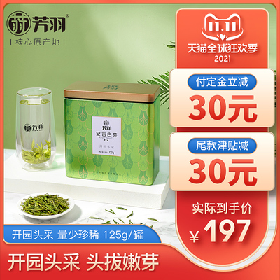 2021 New Tea Fangyu Anji White Tea Opens the Garden to Pick 125g Canned Authentic Pre-Ming Dynasty Green Tea Special Grade