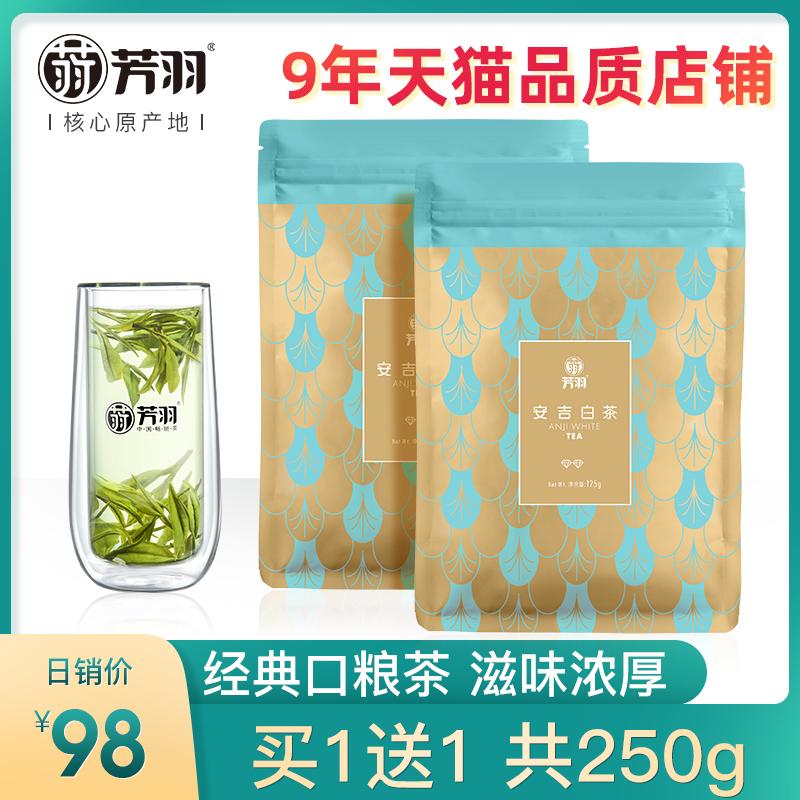 Белый чай Анжи Артикул 27619604372