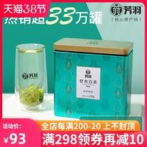 2020年新茶芳羽安吉白茶特级茶叶罐装125g礼盒装绿茶正宗高山茶
