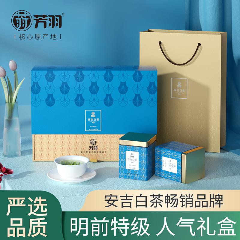 2021年新茶芳羽安吉白茶礼盒装明前特级中秋送礼正宗高档珍稀茶叶