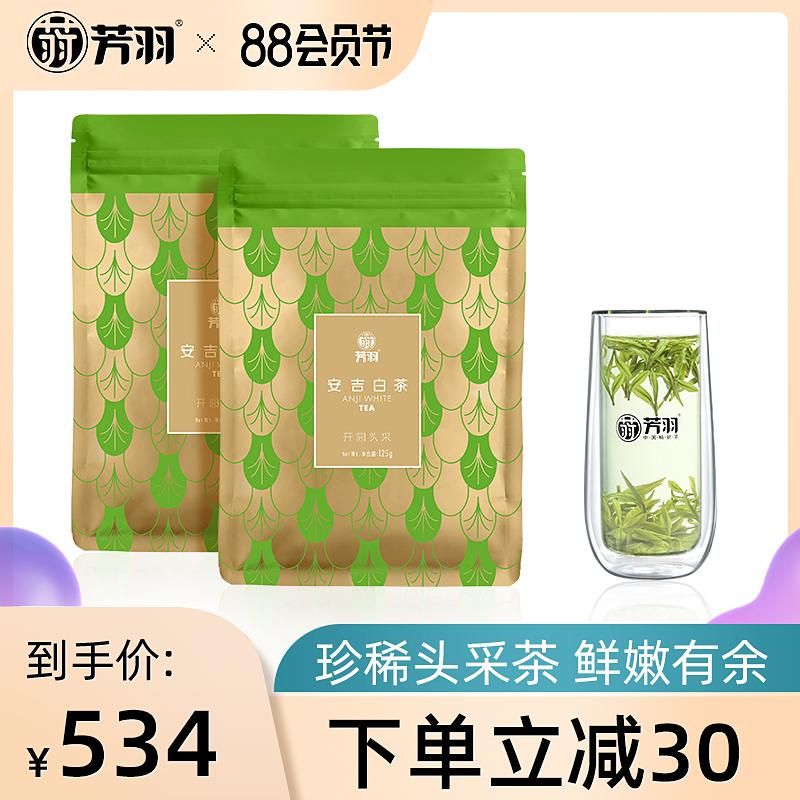 Белый чай Анжи Артикул 27619488240