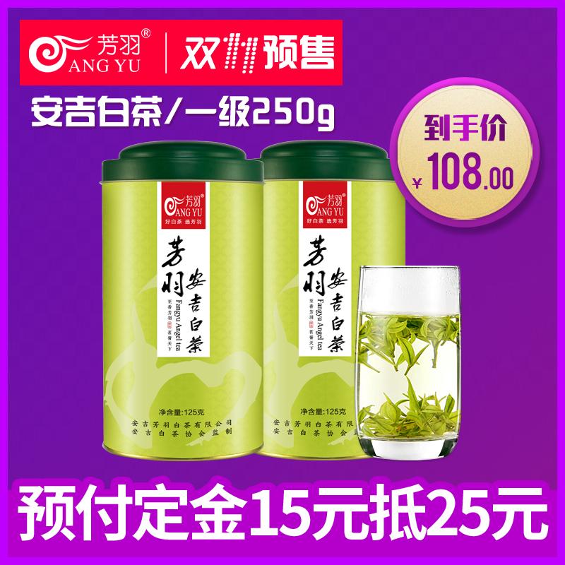Клык перо анджелина белый чай 250 грамм дождь предыдущий уровень 2017 новый год чай православная школа место происхождения сокровище разбавлять зеленый чай весна чай