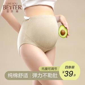 孕妇内裤纯棉裆孕期高腰女抗菌怀孕期托腹孕中期晚期内衣早期初期