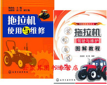 Tractor Use and Maintenance + Tractor Driving and Maintenance Graphic Course Selection, Purchase and Maintenance Troubleshooting of Wheeled Tractor Electrical Equipment Air Conditioning System Device Driver Repairer Technical Skills Training Textbook