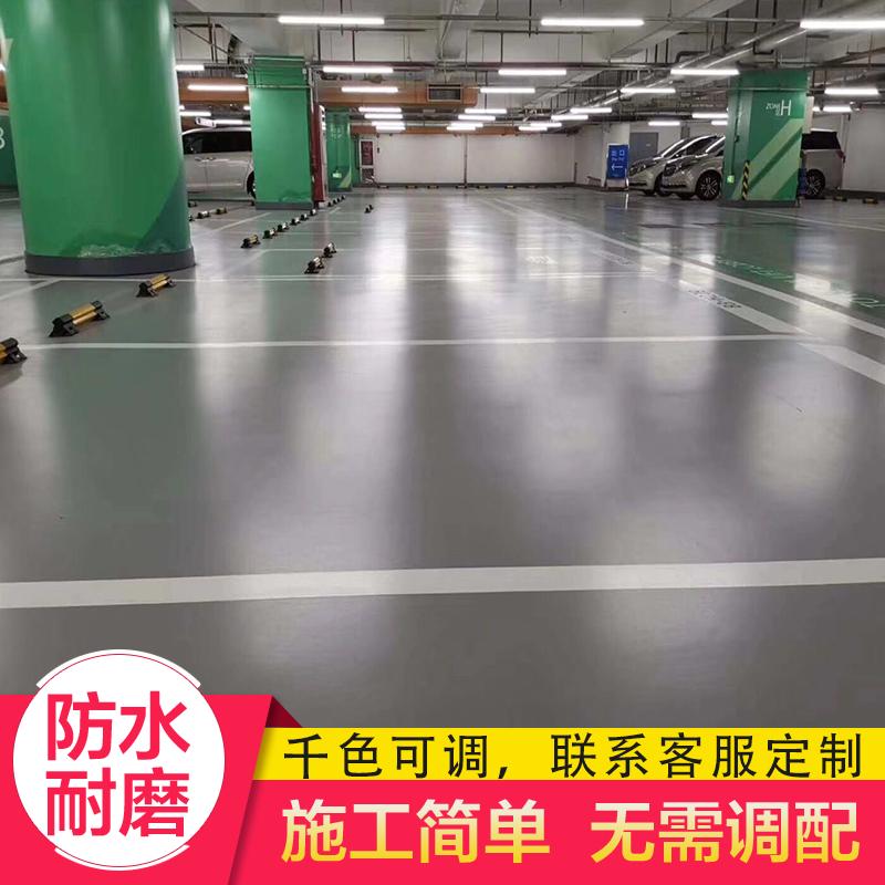环氧树脂地坪漆水性工厂车间地板漆室内外家用防水耐磨水泥地面漆